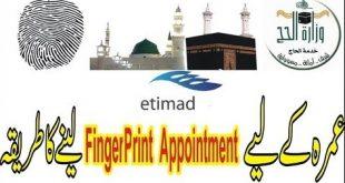Etimad Biometric Center 2020