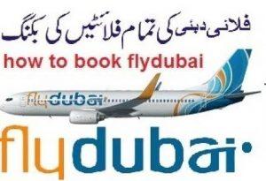 Flydubai Main Booking krna Urdu Hindi